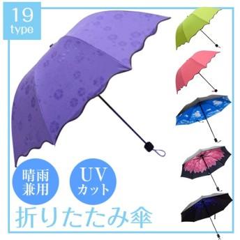 【日傘利用にもオススメ 】99%UVカット 晴雨兼用折りたたみ傘 日傘・雨傘 幅広 選べる6タイプ 紫外線 折り畳み 遮熱 遮光 軽量 傘 【送料無料】
