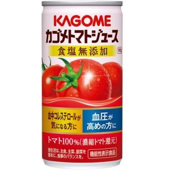 カゴメ トマトジュース 食塩無添加 190g 缶 1ケース(30本)