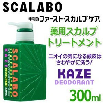 SCALABO 選べるスカルプケア 爽快・健康・潤う頭皮 ◇ スカラボ スカルプ トリートメント KAZE/グリーン