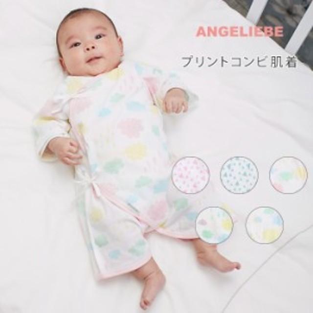 a51155c99cb54 ベビー  日本製  Aenak プリントコンビ肌着 赤ちゃん ベビー服 ...