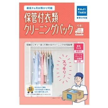 保管付 宅配クリーニングパック(衣類10点)カジタク