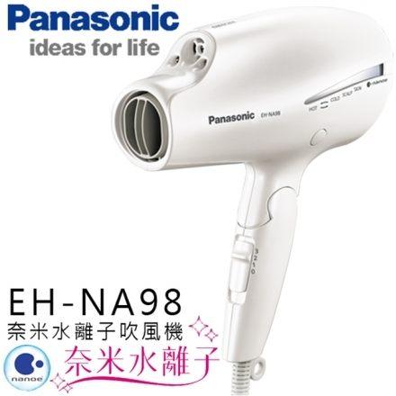 Panasonic 國際牌 EH-NA98 美肌模式 奈米水離子 吹風機 《台灣公司貨 日本熱銷》白