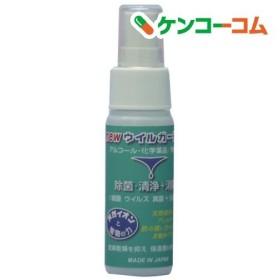 衛生・除菌・消臭スプレー(ウイルス・花粉・除菌・消臭・防カビ) newウイルガードRW ( 50mL )/ ウイルガードRW