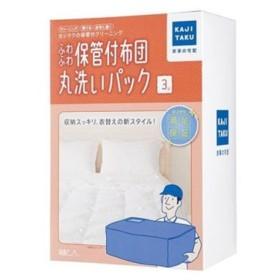 【保管付】【圧縮お届け】保管付ふとん丸洗いパック 3点 クリーニングパック