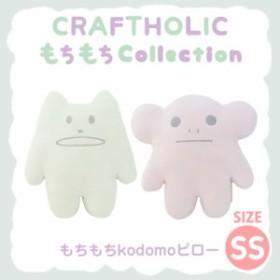 CRAFTHOLIC (クラフトホリック) もちもちkodomoピロー (SS) もちもち CRAFT C7911-5/C7911-7【激安メガセール!】