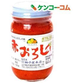 柚子屋本店 赤おろし ( 150g )/ 柚子屋本店