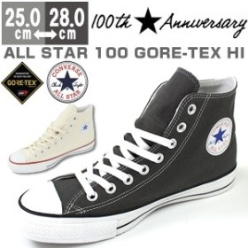 即納 あす着 送料無料 スニーカー メンズ コンバース オールスター ハイカット 靴 CONVERSE ALL STAR 100 GORE-TEX HI