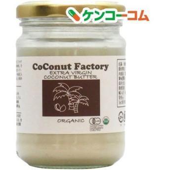 ココナッツファクトリー オーガニックエキストラバージンココナッツバター ( 200g )/ ココナッツファクトリー