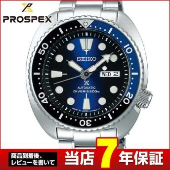ボトル付 PROSPEX プロスペックス TURTLE タートル  SEIKO セイコー 機械式 自動巻き SBDY013 メンズ 腕時計 国内正規品 青 ブルー 銀 シルバー メタル