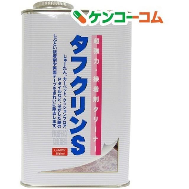 タフクリンS 業務用 ( 1000ml )/ ワイエステック
