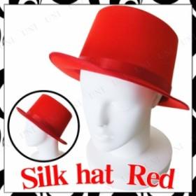 シルクハット 赤 衣装 コスプレ ハロウィン パーティーグッズ かぶりもの ハロウィン 衣装 プチ仮装 変装グッズ ぼうし キャップ 手品帽