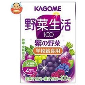 【送料無料】 カゴメ  野菜生活100  紫の野菜(学校給食用)  100ml紙パック×36本入