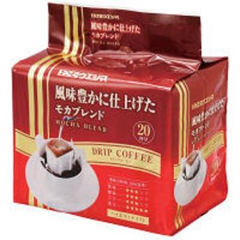 【ドリップコーヒー】サッポロウエシマコーヒー 風味豊かに仕上げたモカブレンド 1袋(20杯入)