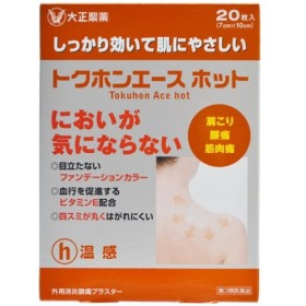 (第3類医薬品)トクホンエースホット 20枚/ トクホン