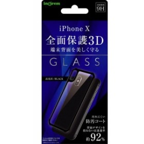 ☆ iPhoneX 専用 背面保護ガラスフィルム 3D 9H 背面 光沢 ブラック IN-P8RFG/BCB[メール便送料無料]