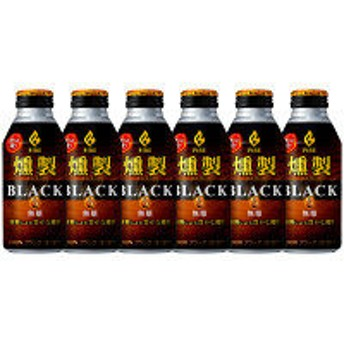 【缶コーヒー】キリンビバレッジ FIRE(ファイア) 燻製ブラック 400g 1セット(6缶)