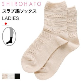 【メール便(10)】 (シロハト)SHIROHATO クルー丈 スラブ綿 ソックス 日本製