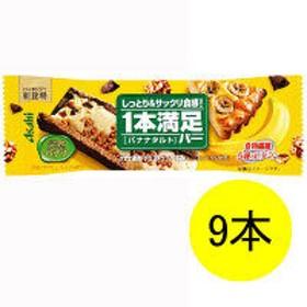 1本満足バー バナナタルト 1セット(9本) アサヒグループ食品 栄養調整食品