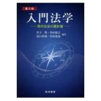竹下賢/入門法学 現代社会の羅針盤 第5版