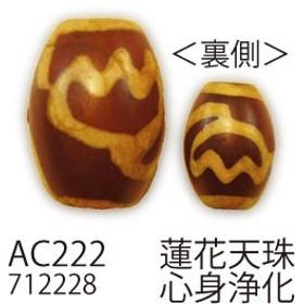 【ビーズ・ストーン】メルヘンアート AC222チベット天珠(蓮花天珠)14mmX10mm 3袋【ビーズ・スト