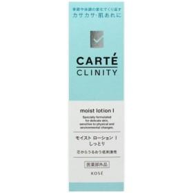 コーセー カルテクリニティモイストローションI 140mL/ カルテクリニティ 化粧水