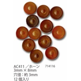 【ビーズ・ストーン】メルヘンアート AC411ホーン・ボーンビーズ 3袋【ビーズ・ストーン】【取