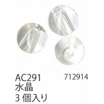 【ビーズ・ストーン】メルヘンアート AC291パワーストーン丸玉8mmタイプ 3袋【ビーズ・ストーン