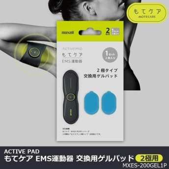 maxell ACTIVE PAD もてケア EMS運動器 交換用ゲルパッド 2極用 1セット(2枚入) MXES-200GEL1P