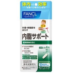 FANCL(ファンケル) 内脂サポート 15日分 (60粒) 〔栄養補助食品〕