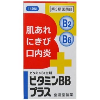 (第3類医薬品)ビタミンBBプラス クニヒロ 140錠/ ビタミンBB(特)
