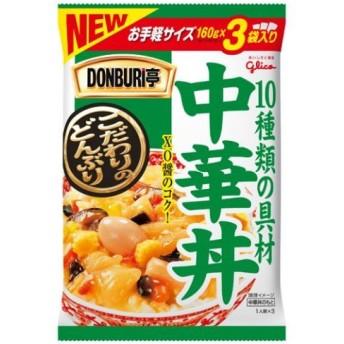 グリコ DONBURI亭3食パック中華丼 160g×3 ×10個セット/ DONBURI亭 レトルト中華丼 (毎)