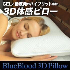 BlueBlood ブルーブラッド 3D体感ピロー ジェル 低反発 枕 安眠 まくら 新生活