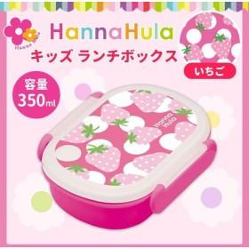 Hanna Hula(ハンナフラ) キッズ ランチボックス いちご・LN09