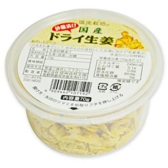 信州自然王国 環境栽培 国産ドライ生姜 70g ポイント消化に