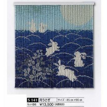 【スキルホビーコレクション】スキルスクリーン・月うさぎ S141【ビーズ】【手芸】