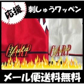 広島カープ 刺しゅうワッペン CARP yuta 中村祐太