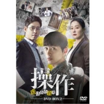 操作~隠された真実 DVD-BOX2 【DVD】