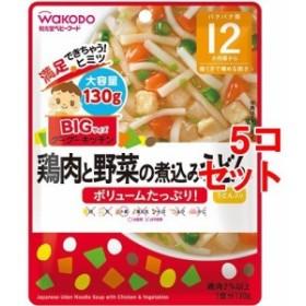 和光堂 ビッグサイズのグーグーキッチン 鶏肉と野菜の煮込みうどん 12か月頃~(130g5コセット)[ベビーフード(1歳から) その他]