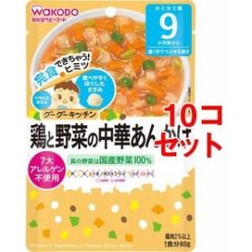 和光堂 グーグーキッチン 鶏と野菜の中華あんかけ 9ヵ月~(80g10コセット)[レトルト]