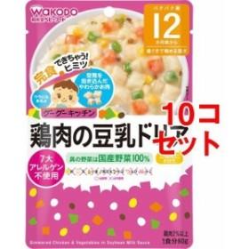 和光堂 グーグーキッチン 鶏肉の豆乳ドリア 12ヵ月~(80g10コセット)[レトルト]