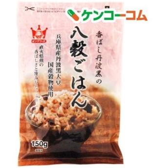 香ばし丹波黒の八穀ごはん ( 150g )