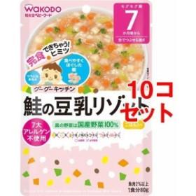 和光堂 グーグーキッチン 鮭の豆乳リゾット 7ヵ月~(80g10コセット)[レトルト]