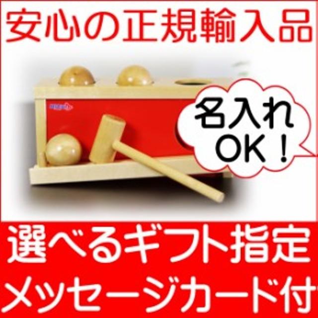 知育玩具 ノックアウトボール ミッキィ MICKI【名入れ】