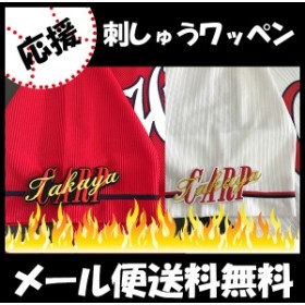 広島カープ 刺しゅうワッペン CARP takaya 戸田
