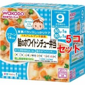 栄養マルシェ 鮭のホワイトシチュー弁当(80g1コ入+80g1コ入5コセット)[レトルト]