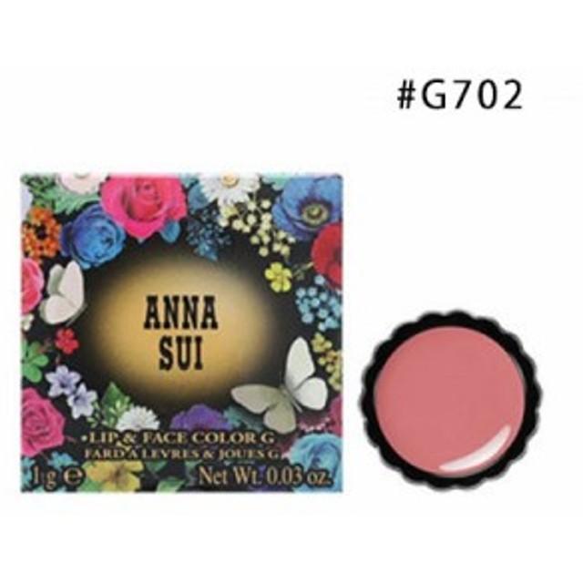 【9点までメール便選択可】 アナスイ・リップ & フェイスカラー G #702 (チーク・頬紅)