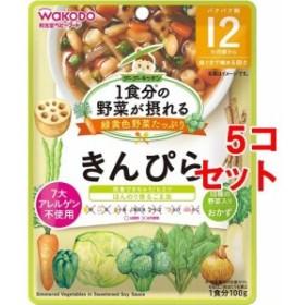 和光堂 1食分の野菜が摂れるグーグーキッチン きんぴら 12か月頃~(100g5コセット)[ベビーフード(8ヶ月から) その他]
