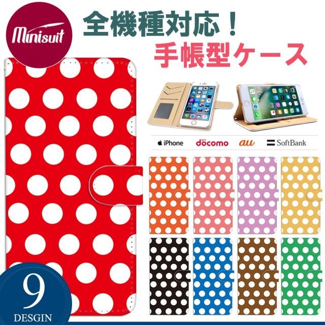 全機種対応 スマホケース 手帳型 iPhone x ケース iPhone 8 plus iPhone 7 ケース iPhone 8 iPhone 6 iPhone 7 plus カバー iPhone