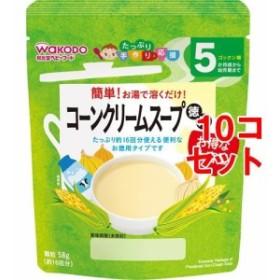 和光堂 手作り応援 たっぷりコーンクリームスープ 5ヵ月頃-(58g10コセット)[粉末]