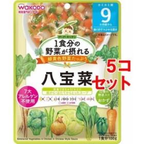 和光堂 1食分の野菜が摂れるグーグーキッチン 八宝菜 9か月頃~(100g5コセット)[ベビーフード(8ヶ月から) その他]